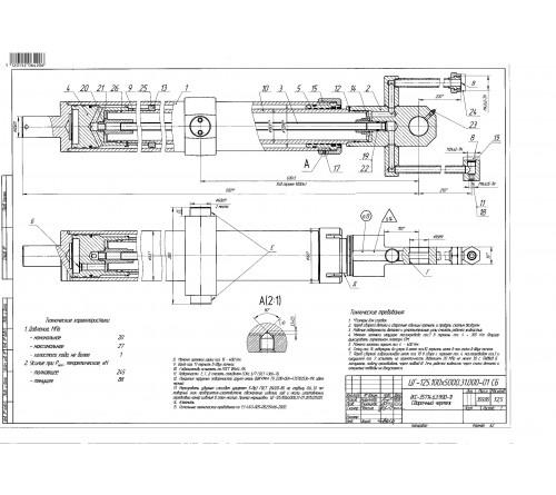 Гидроцилиндр КС-35714.63.900-1